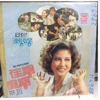 Jenny甄妮 vinyl LP 佳期假期