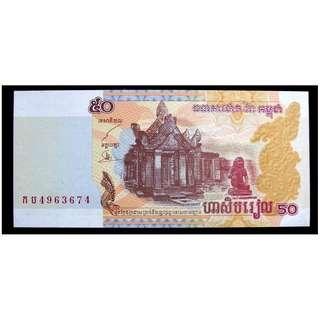 2002年柬埔寨國家銀行吳哥堀及水力發電站50里鈔票