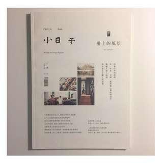 🚚 雜誌 - 小日子NO.048《樓上的風景》