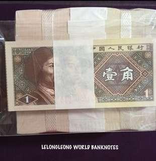 China 1 jiao Banknote
