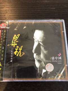 Sheng Zhong-guo Violin - Music CD