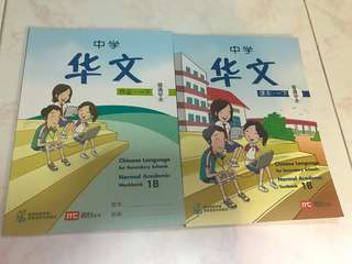 Chinese Language for Secondary Schools 1B (Normal Academic Workbook & Textbook)