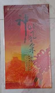 世界遺產在中國展覽紀念册