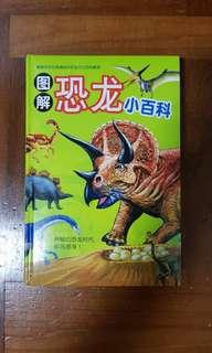 图解 - 恐龙小百科 (Dinosaur Chinese Book)