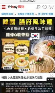 韓國 蛤蜊風味刀削麵