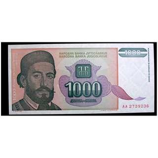 1994年南斯拉夫銀行彼德二世大公像1000甸勒鈔票