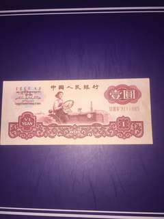 Reserved - China 1 Yuan 1962 , Circulated , star Watermark