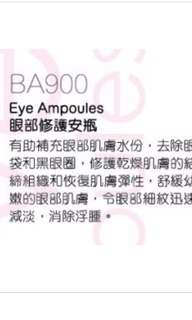 眼部修護安瓶 10 x 2ml
