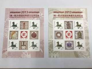 2013年第一屆中國國際集藏文化博覧會-小版