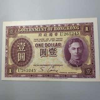 香港 壹圓
