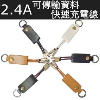 🚚 【天馬行銷】Lightning皮革鑰匙圈可傳輸資料充電線