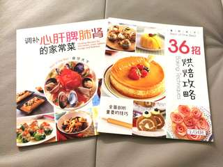 Chinese cook book bundle of 2