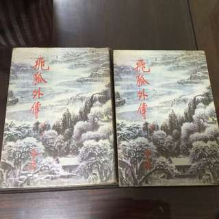 Chinese story book 飛狐外傳