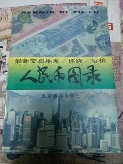 人民币图册