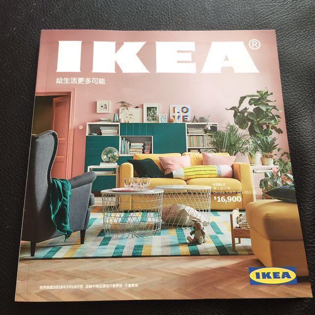 2018年 IKEA宜家家居目錄/型錄/雜誌/DM/工具書/居家傢飾布置參考