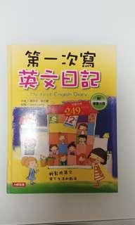 第一次寫英文日記