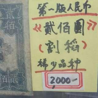 趣味小品(雙面圖案,中國早期一組二組鈔票,有多小人能夠儲齊全每一張,就是有錢也未必能夠 但是鈔票收集者,為一滿足自己的欲望 可以在留念品一常所願,它需不是真正的鈔票,但它呎吋是1x1比例,圖案清色 需不是真正貨品,但也不太多人雍有,就是要尋找也不是用易的事情 本人有幸得到一二組每套一張不少 價錢合理,有慶趣者可發訊息給我 先到先得。