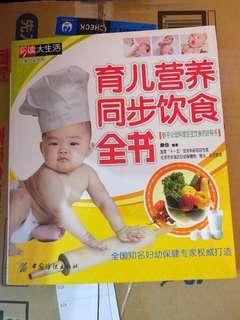 育兒營養同步飲食全書