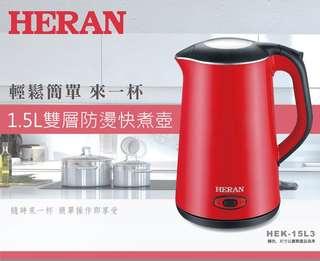 全新HERAN禾聯 1.5L雙層防燙快煮壺HEK-15L3