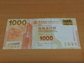 中國銀行 2013年仟元鈔 靚號