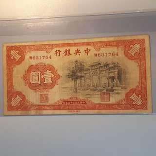 民國二十五年 中央銀行 壹圓