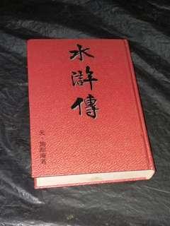 古舊版水滸傳小說