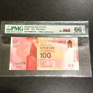 中銀紀念鈔 HY007779