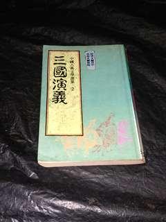 古舊版三國演義小說