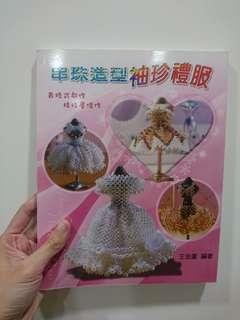 串珠造型袖珍禮服 王金蓮編著