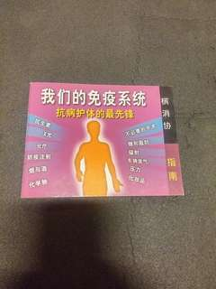 Free Chinese Medical Handbook / Cookbook