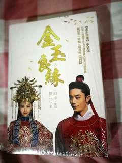 Chinese Book (chinese drama)