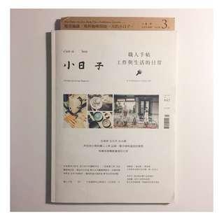 雜誌 - 小日子NO.047《職人手帖 工作與生活的日常》