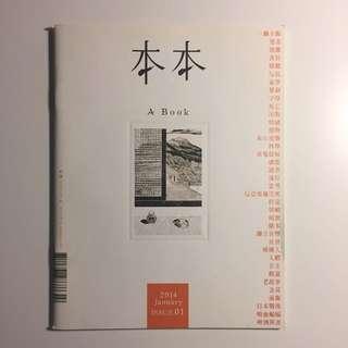 🚚 雜誌 - 本本/a book 2014 創刊號
