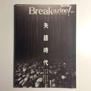 🚚 雜誌 - Breakazine! 034 失語時代 / 香港 雨傘運動