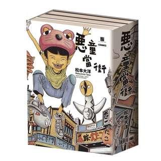 🚚 松本大洋 - 惡童當街全三冊套書 首刷限量贈品版  全新未拆