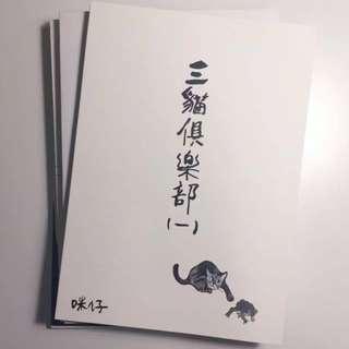 🚚 書籍 - 三貓俱樂部1-4