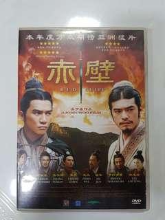 DVD - 赤壁