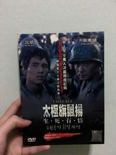 Taegukgi (Korean War Movie DVD)