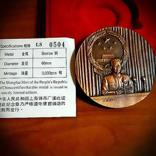 China great leader commemorative medal