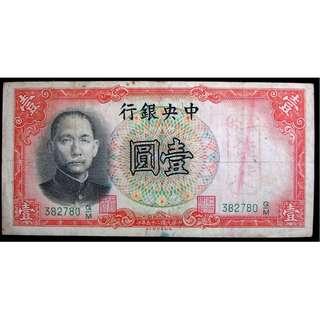1936年中華民國(廿五年)中央銀行國父孫中山像魯孔林壹圓鈔票