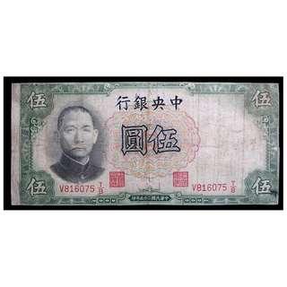 1936年中華民國(廿五年)中央銀行國父孫中山像魯孔林伍圓鈔票