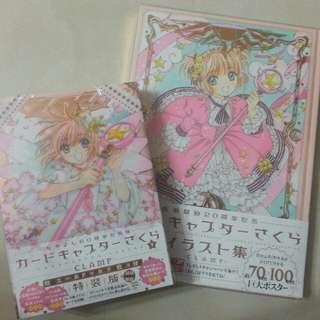 1Set2本 百變小櫻 魔卡少女櫻 特裝版第9期 20週年畫集 CardCaptor Sakura Clamp