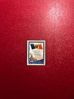 中國郵票J61 - 羅馬尼亞歷史上第一個中央集權和獨立的達契亞國建立2050周年