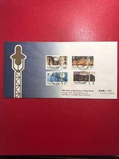 香港郵票-香港電力一百年紀念郵票首日封
