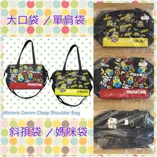 🇯🇵*限量* 全新 來自日本Universal 2款 Minions Big Clasp Shoulder Bag 迷你兵團 小黃人 斜孭袋 單肩包 手挽包 媽咪包 大口包