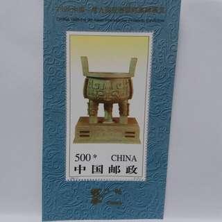 第九屆亞洲集郵展,加字版,全新無黃。