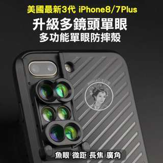 美國直運・最新3代【iPhone8/7 Plus多功能單眼防摔殼】升級6合1單眼鏡頭#人像優化#錄影