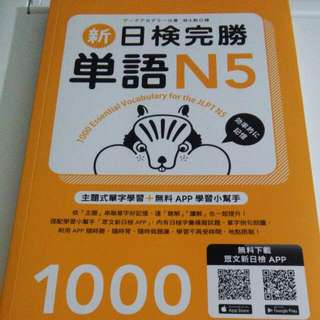 1000 ESSENTIAL VOCABULARY FOR THE JAPANESE LANGUAGE JLPT N5 / はじめての日本語能力試験 N5単語 1000