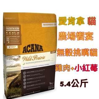 愛肯拿 挑嘴貓 農場饗宴 無穀貓糧 5.4公斤/5.4kg