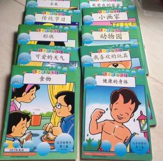 Set of 10 Chinese Readers